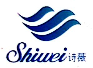上海诗薇服饰有限公司 最新采购和商业信息