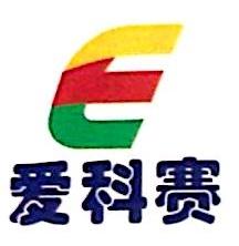 深圳市爱科赛电气有限公司 最新采购和商业信息