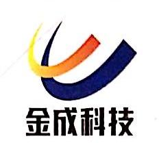 北京金成安达科技有限公司 最新采购和商业信息