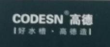 中山市高德厨卫产品有限公司