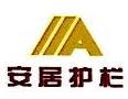 邢台市安居护栏有限责任公司