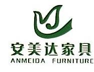 台山市安美达家具有限公司