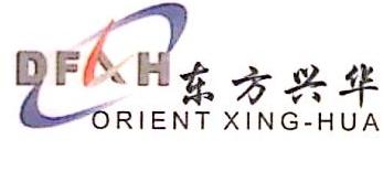 北京东方兴华科技发展有限责任公司