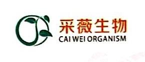 武汉采薇生物科技有限公司 最新采购和商业信息