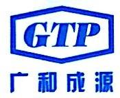 葫芦岛广和成源透平机械制造有限公司