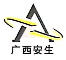 广西安生安全科学技术咨询有限公司 最新采购和商业信息