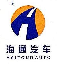 海宁市海通汽车贸易有限公司 最新采购和商业信息