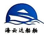 大连海云达船舶机电有限公司 最新采购和商业信息