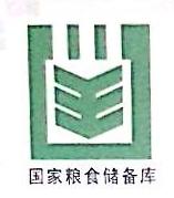 化州市京界国家粮食储备库