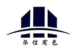 湖南华信稀贵科技有限公司 最新采购和商业信息