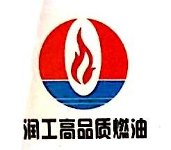 廉江市润工甲醇汽油有限公司 最新采购和商业信息