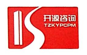 泰州开源工程设计咨询监理有限公司 最新采购和商业信息