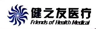 健之友(滁州)医疗科技有限公司 最新采购和商业信息