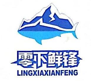 深圳市零下鲜锋餐饮服务管理有限公司