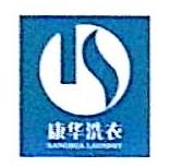杭州康华洗衣有限公司 最新采购和商业信息