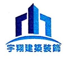 四川宇翔建筑装饰工程有限公司 最新采购和商业信息
