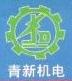 青岛青新机电设备有限公司 最新采购和商业信息