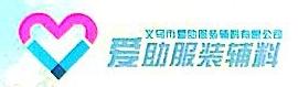 义乌市爱助服装辅料有限公司 最新采购和商业信息