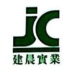 东莞市建晨实业有限公司 最新采购和商业信息