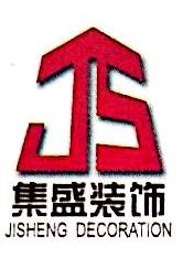 东莞市集盛装饰有限公司 最新采购和商业信息
