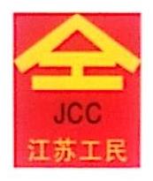 江苏工民建新能源有限公司 最新采购和商业信息