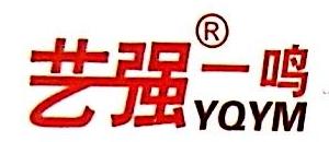 东莞市艺强塑胶模具有限公司 最新采购和商业信息