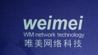 唯美网络科技有限公司 最新采购和商业信息