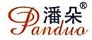 义乌潘朵电子商务有限公司 最新采购和商业信息