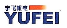 绍兴市上虞区宇飞液压机电有限公司 最新采购和商业信息