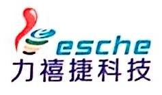 广州力禧捷电子科技有限公司