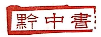 贵阳黔中书文化传播有限公司 最新采购和商业信息