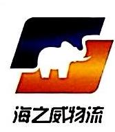 宁波海之威国际物流有限公司 最新采购和商业信息