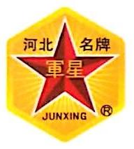 河北军星生物化工有限公司