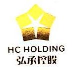 北京弘承控股有限公司 最新采购和商业信息
