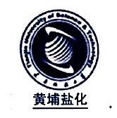 天津黄埔盐化工程技术有限公司 最新采购和商业信息