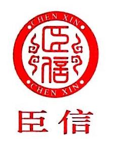 臣信(厦门)食品有限公司 最新采购和商业信息