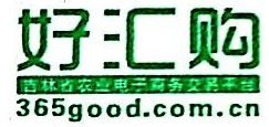 吉林省好汇购电子商务有限公司 最新采购和商业信息