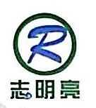 佛山市南海志明亮灯饰有限公司 最新采购和商业信息