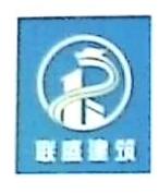广西联盛建筑工程有限公司