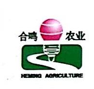湖南合鸣农业科技有限公司