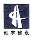 浙江创宇建设有限公司 最新采购和商业信息