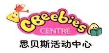 新珀比勒(上海)商务信息咨询有限公司