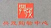 咸阳兴茂购物中心有限公司 最新采购和商业信息