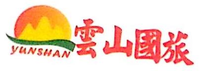广州云山国际旅行社有限公司