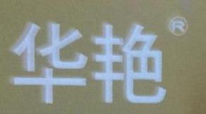 湖南华艳药业有限公司 最新采购和商业信息