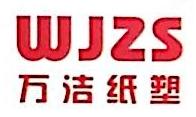 武汉万洁环保纸塑包装有限公司 最新采购和商业信息