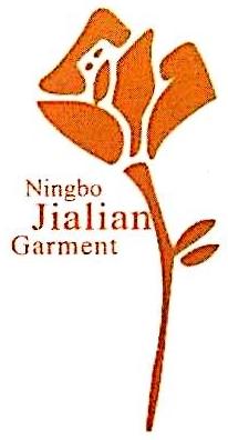 宁波市鄞州佳联服装有限公司 最新采购和商业信息