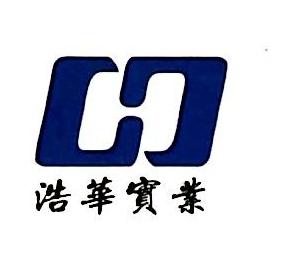 广东浩华实业有限公司 最新采购和商业信息