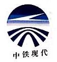 中铁现代物流科技股份有限公司西安分公司