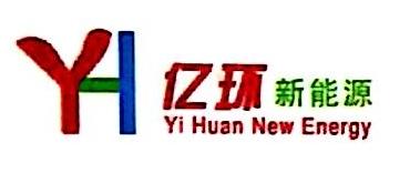 天津亿环新能源科技有限公司 最新采购和商业信息